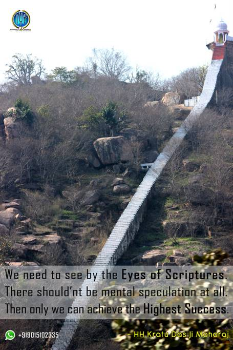 We need to see by the eyes of scriptures